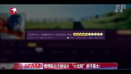 """明星糗事 小沈阳陷""""不雅视频门"""""""
