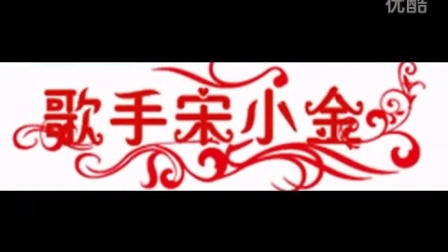 相思恋曲宋小金4555