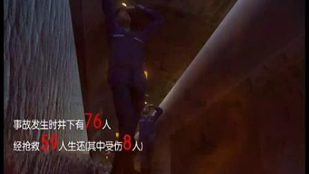 安全教育培训吉林八宝煤矿瓦斯事故警示教育片