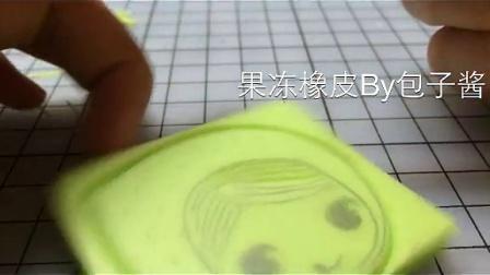 【橡皮章】国产果冻橡皮试用(^∇^)