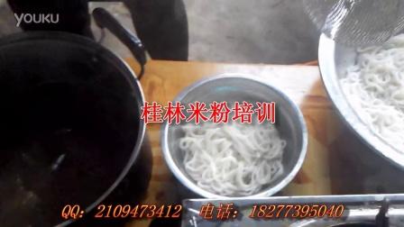 正宗祖传桂林米粉培训 全套米粉技术传授 桂林米粉的做法大全