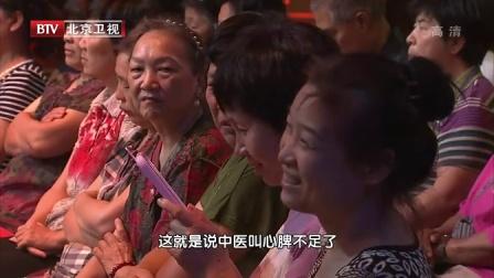 龚洪海 BTV卫视 《养生堂》讲解养生堂之察言观色辨心病