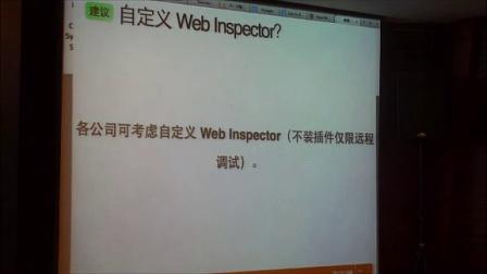 阿里技术沙龙第25期《你用的Web Inspector 是怎么实现的》吕康豪