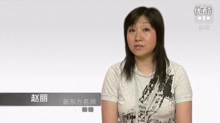 【乐词】deserve 赵丽 新东方名师伴你学单词