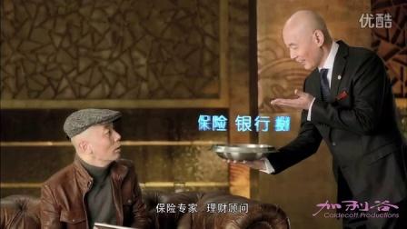 加利谷影视广告公司制作——中国平安葛优篇