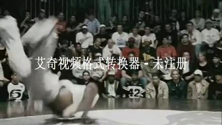 【粉红豹】2004红牛街舞大赛全程Red_Bull_BC_One_Breaking_Bboy
