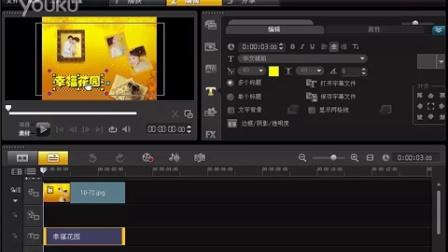 """10.4.5  """"缩放""""动画——幸福花园"""