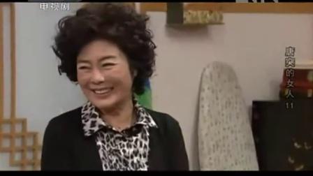 唐突的女人11央视国语版全集