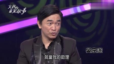 [台視HD] 2014_04_01 文茜的音樂故事 吳宗憲