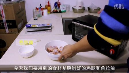美的电烤箱MG15KX-AA烹制美味鸡腿