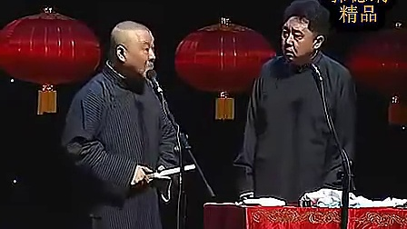 德云社 郭德纲于谦相声《人在囧途之人妖》2012最新相声全集
