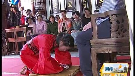 福州:儒家成人礼 浓浓中国味 早安福建 140503