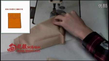 服装裁剪教程 服装裁剪视频 裁剪视频教程 第24节.直角立体袋的车工缝制方法