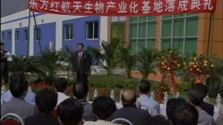 北京东方红航天生物产业化基地落成-高清