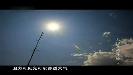 《太阳系的奇迹》第3集:细细的蓝线