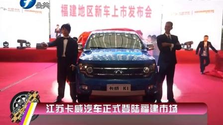 江苏卡威汽车正式登陆福建市场