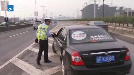 今日关注:杭州限行升级后首个早高峰  外地车主还需多留意[浙江新闻联播]