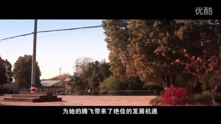 微电影《青春是用来奋斗的》宣传片花