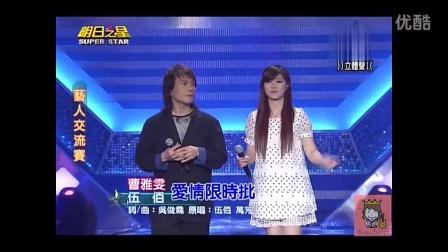 【明日之星】藝人交流 伍佰 vs  曹雅雯 片段