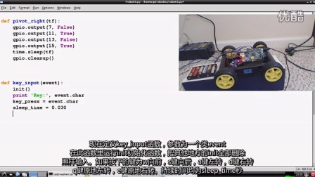 树莓派机器人与Python第七讲加入用户控制