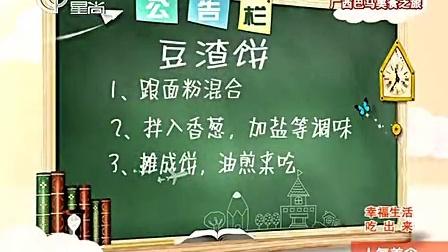 豆腐花制作视频