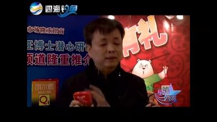 森林狐星动四海  第30集