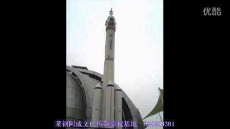 《军事博物馆》 柳州   莱钢阿成文化传媒影视基地