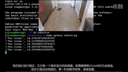 树莓派机器人和Python第十三讲最终产品测试