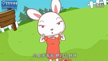 小兔子乖乖_标清