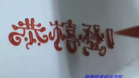 哈尔滨张捷烘焙学校蛋糕裱花艺术字体_