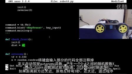 树莓派机器人和Python第十二讲自动驾驶小车程序