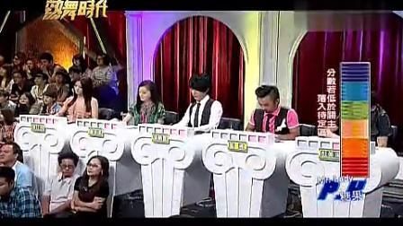 热舞时代-20130926两岸舞技大对决