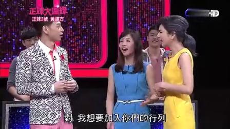 正妹大连线 20140503_新开首播交友节目