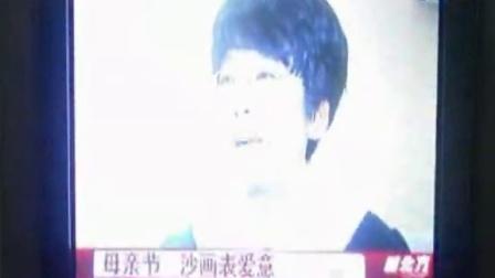 倩影沙画母亲节沙画《妈妈的爱最伟大》辽宁都市频道新北方视频