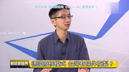 财经新视界 2014-05-11 非核可行吗?台湾废核四的代价!