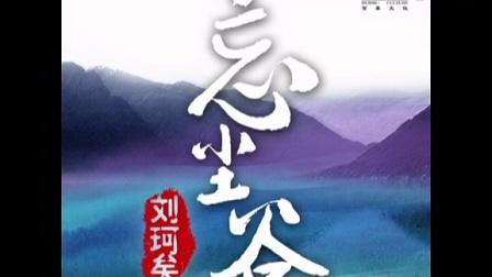 《忘尘谷》-刘珂矣 (单画版)