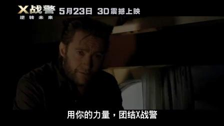 《X战警:逆转未来》RealD独家导演特辑