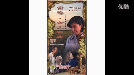 影视歌曲:篱笆女人和狗1989插曲:过三关 李小文