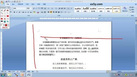 董飞云word教程8.如何在WORD文章前加序列号