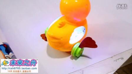 未来之舟玩具电动笨笨鸭生蛋