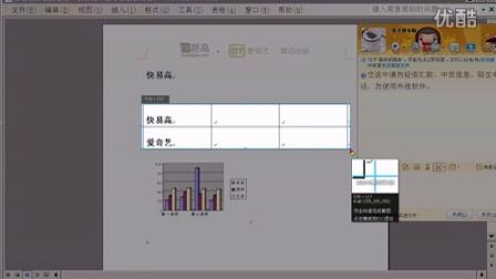 word2010怎么将文档保存转换成jpg图片格式文件