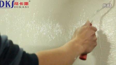 环保肌理漆施工视频教程