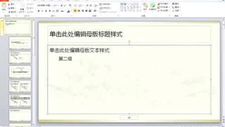 快速制作PPT第一讲——ppt母版的制作方法