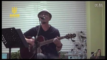 金色麦田青岛吉他沙龙15期现场17:吉他弹唱《山丘》