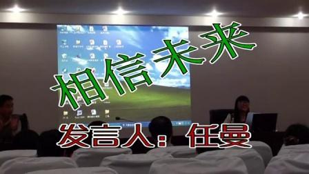 沭阳县第一实验小学读书交流会(高清)