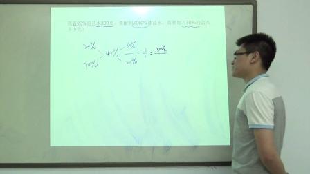 2014年六年级应用题专题训练第二讲-浓度问题