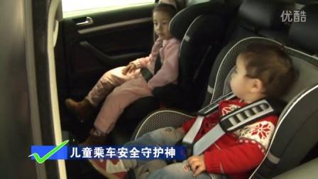 守护童年平安童行-儿童安全座椅科普片