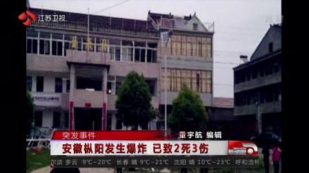 突发:安徽枞阳发生  已致23伤[新闻眼]