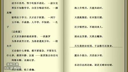 小学语文基础知识储备(名言警句古诗词背诵)