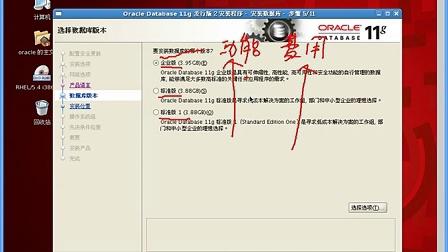 操作系统下 Oracle 11g 数据库软件的安装(二)
